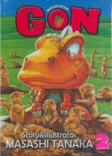 GON เล่ม 02 (Big Book 3 เล่มจบ)