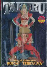 Takeru เล่ม 02 (เล่มจบ)