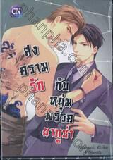 สงครามรักกับหนุ่มพรรคยากูซ่า (เล่มเดียวจบ)