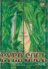 EYED SOUL พราย เล่ม 04 (5 เล่มจบ)