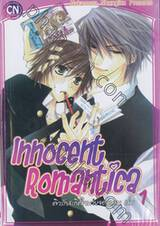 Innocent Romantica – ติวรักสะกิดใจนายจอมกวน เล่ม 01