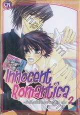 Innocent Romantica – ติวรักสะกิดใจนายจอมกวน เล่ม 02
