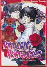 Innocent Romantica – ติวรักสะกิดใจนายจอมกวน เล่ม 16
