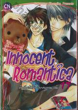 Innocent Romantica – ติวรักสะกิดใจนายจอมกวน เล่ม 17