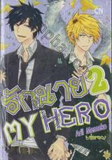 รักนาย My Hero เล่ม 02 (เล่มจบ)