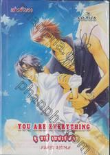 YOU ARE EVERYTHING ยู อาร์ เอฟวรี่ติง (เล่มเดียวจบ)