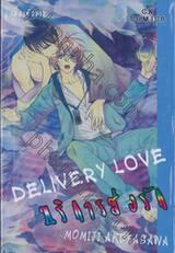 DELIVERY LOVE บริการส่งรัก (เล่มเดียวจบ)