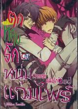 ตกหลุมรักหนุ่มแวมไพร์ Monster คลั่งรัก 2nd (เล่มเดียวจบ)