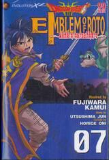Dragon Quest - EMBLEM OF ROTO ~พลิกตำนานดาบอภินิหาร~ เล่ม 07