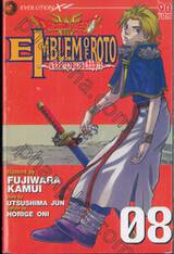 Dragon Quest - EMBLEM OF ROTO ~พลิกตำนานดาบอภินิหาร~ เล่ม 08
