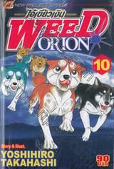 ไอ้เขี้ยวเงิน Weed Orion เล่ม 10