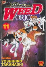 ไอ้เขี้ยวเงิน Weed Orion เล่ม 11