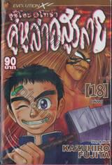 อุชิโอะ & โทร่า คู่หูล่าอสูรกาย เล่ม 18 (18 เล่มจบ)