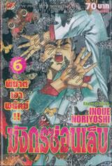 มังกรซ่อนเล็บ เล่ม 06 พิฆาตเงาพยัคฆ์!! (9 เล่มจบ)