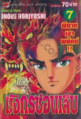 มังกรซ่อนเล็บ เล่ม 07 พิฆาตเงาพยัคฆ์!! (9 เล่มจบ)