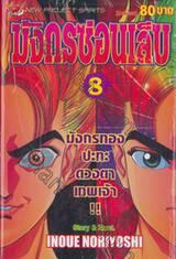 มังกรซ่อนเล็บ เล่ม 08 มังกรทองปะทะดวงตาเทพเจ้า!! (9 เล่มจบ)