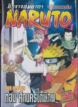 นินจาจอมคาถา NARUTO ตอน ศึกนครใต้พิภพ เล่ม 01 (FILM COMICS) (4 สี ตลอดเล่ม)