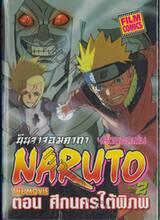นินจาจอมคาถา NARUTO ตอน ศึกนครใต้พิภพ เล่ม 02 (เล่มจบ) (FILM COMICS) (4 สี ตลอดเล่ม)