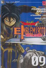 Dragon Quest - EMBLEM OF ROTO ~พลิกตำนานดาบอภินิหาร~ เล่ม 09