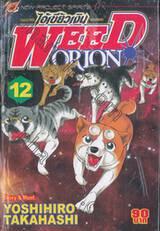 ไอ้เขี้ยวเงิน Weed Orion เล่ม 12