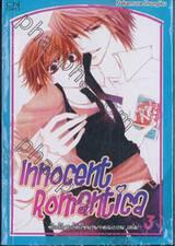 Innocent Romantica – ติวรักสะกิดใจนายจอมกวน เล่ม 03