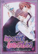 Innocent Romantica – ติวรักสะกิดใจนายจอมกวน เล่ม 04