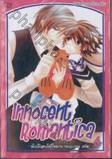 Innocent Romantica – ติวรักสะกิดใจนายจอมกวน เล่ม 06