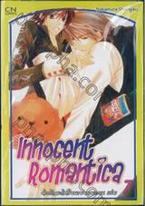 Innocent Romantica – ติวรักสะกิดใจนายจอมกวน เล่ม 07