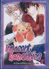 Innocent Romantica – ติวรักสะกิดใจนายจอมกวน เล่ม 08