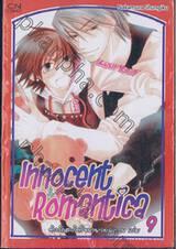 Innocent Romantica – ติวรักสะกิดใจนายจอมกวน เล่ม 09