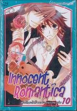 Innocent Romantica – ติวรักสะกิดใจนายจอมกวน เล่ม 10