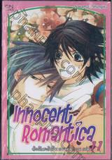 Innocent Romantica – ติวรักสะกิดใจนายจอมกวน เล่ม 11