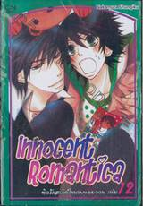 Innocent Romantica – ติวรักสะกิดใจนายจอมกวน เล่ม 12