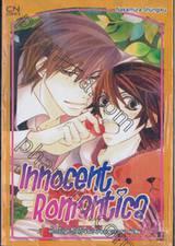 Innocent Romantica – ติวรักสะกิดใจนายจอมกวน เล่ม 13