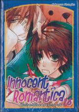 Innocent Romantica – ติวรักสะกิดใจนายจอมกวน เล่ม 15