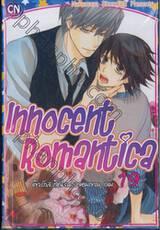 Innocent Romantica – ติวรักสะกิดใจนายจอมกวน เล่ม 19