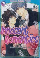 Innocent Romantica – ติวรักสะกิดใจนายจอมกวน เล่ม 20
