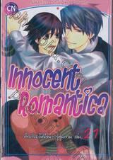 Innocent Romantica – ติวรักสะกิดใจนายจอมกวน เล่ม 21