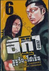 เรียกเขาว่าอีกา Zero II ซูซูรัน x โฮเซ็น เล่ม 06