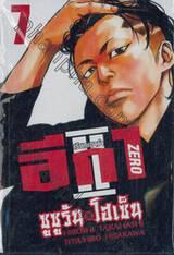 เรียกเขาว่าอีกา Zero II ซูซูรัน x โฮเซ็น เล่ม 07