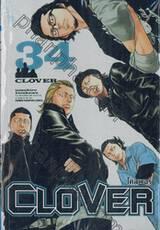 CLOVER โคลเวอร์ เล่ม 34