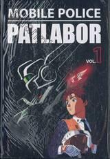 MOBILE POLICE PATLABOR เล่ม 01