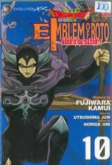 Dragon Quest - EMBLEM OF ROTO ~พลิกตำนานดาบอภินิหาร~ เล่ม 10