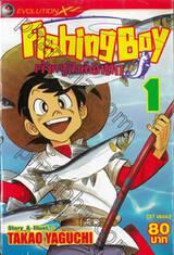 Fishing Boy เจ้าหนูสิงห์นักตก เล่ม 01 (37 เล่มจบ)