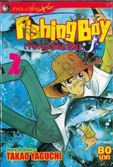 Fishing Boy เจ้าหนูสิงห์นักตก เล่ม 02 (37 เล่มจบ)