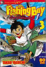 Fishing Boy เจ้าหนูสิงห์นักตก เล่ม 03 (37 เล่มจบ)