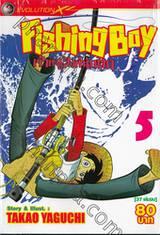 Fishing Boy เจ้าหนูสิงห์นักตก เล่ม 05 (37 เล่มจบ)