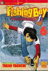 Fishing Boy เจ้าหนูสิงห์นักตก เล่ม 06 (37 เล่มจบ)