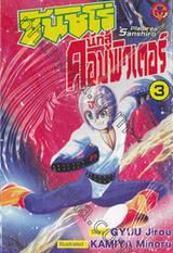 ซันชิโร่ นักสู้คอมพิวเตอร์ Juohmaru - Plawres Sanshiro เล่ม 03
