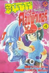 ซันชิโร่ นักสู้คอมพิวเตอร์ Juohmaru - Plawres Sanshiro เล่ม 04